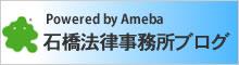 石橋法律事務所ブログ
